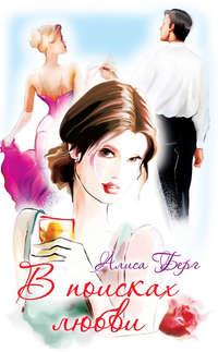 Купить книгу В поисках любви, автора Алисы Берга