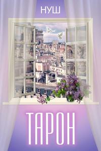 Купить книгу Тарон, автора Нуша