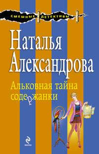 Книга Альковная тайна содержанки - Автор Наталья Александрова