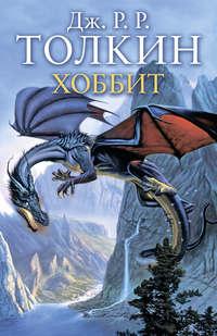 Купить книгу Хоббит, автора Джона Толкина