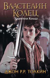 Купить книгу Хранители Кольца, автора Джона Толкина