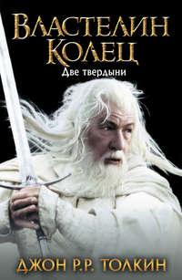 Купить книгу Две твердыни, автора Джона Толкина