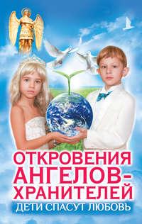 Купить книгу Дети спасут любовь. Откровения Ангелов-Хранителей, автора Варвары Ткаченко