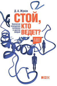 Дмитрий Жуков - Стой, кто ведет? Биология поведения человека и других зверей