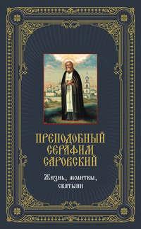Книга Преподобный Серафим Саровский: Жизнь, молитвы, святыни - Автор