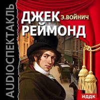 Купить книгу Джек Реймонд (аудиоспектакль), автора Этеля Лилиана Войнича