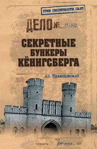 Книга Секретные бункеры Кенигсберга - Автор Андрей Пржездомский