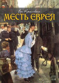 Купить книгу Месть еврея, автора Веры Крыжановской-Рочестера