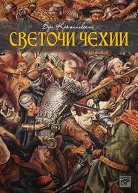 Книга Светочи Чехии