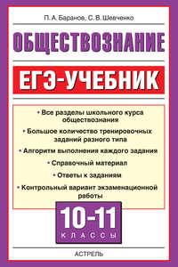 Обществознание. ЕГЭ-учебник. 10-11 классы