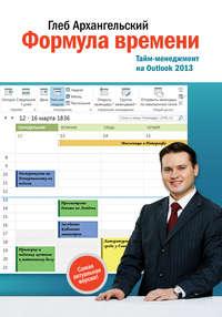 Купить книгу Формула времени. Тайм-менеджмент на Outlook 2013, автора Глеба Архангельского