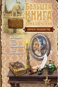 Купить книгу Дороги колдовства (сборник), автора Екатерины Неволиной