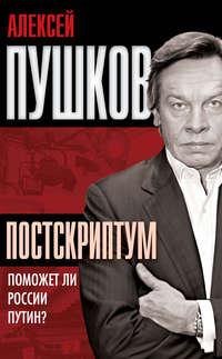 Постскриптум. Поможет ли России Путин?