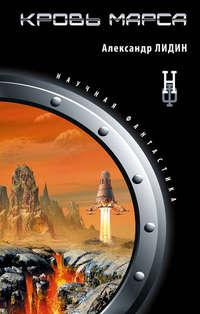 Книга Кровь Марса - Автор Александр Лидин