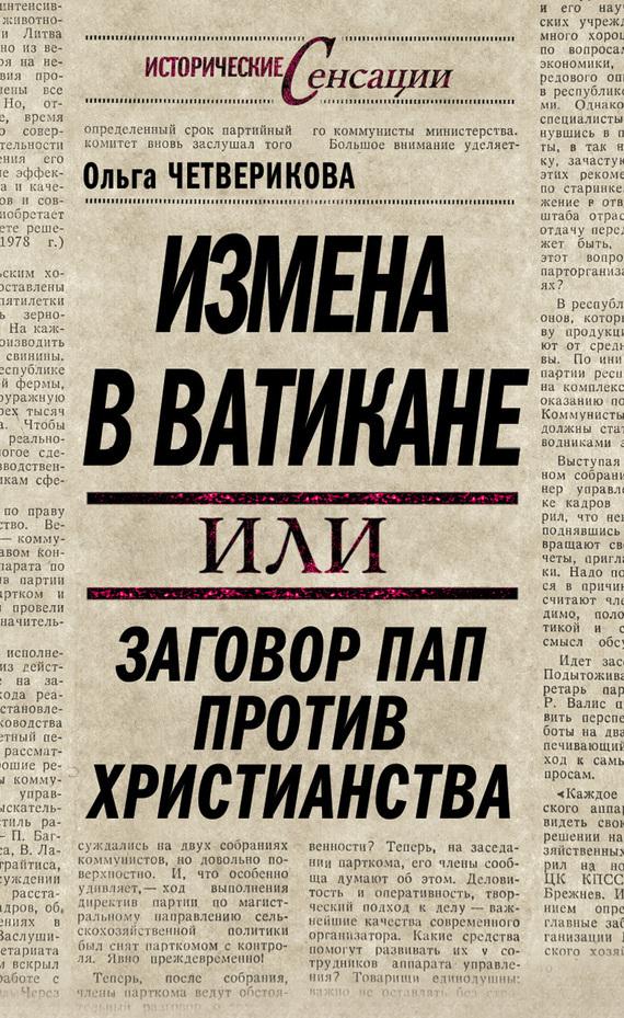 Ольга четверикова книги скачать бесплатно