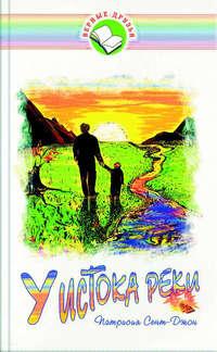 Купить книгу У истока реки, автора Патрисию Сент-Джон