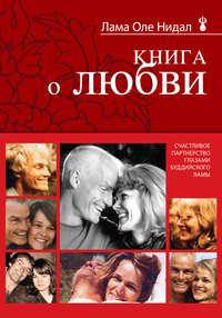 Купить книгу Книга о любви. Счастливое партнерство глазами буддийского ламы, автора Оле Нидала