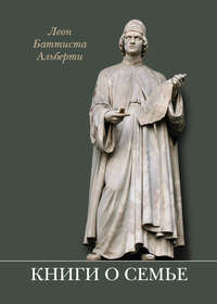 Купить книгу Книги о семье, автора Леона Баттисты Альберти