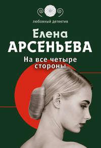Книга На все четыре стороны - Автор Елена Арсеньева