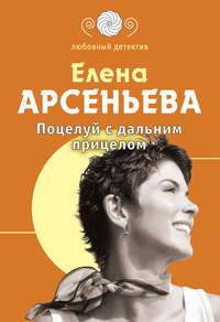 Книга Поцелуй с дальним прицелом - Автор Елена Арсеньева
