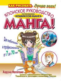 Купить книгу МАНГА! Японское руководство по рисованию комиксов манга для любителей и профессионалов от 7 до 70 лет, автора Харуна Нагатомо