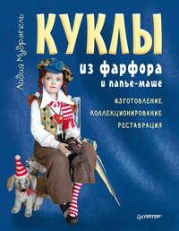 Купить книгу Куклы из фарфора и папье-маше. Изготовление, коллекционирование, реставрация, автора Лидии Мудрагель