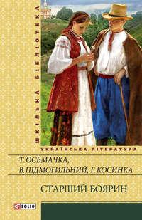 Купить книгу Старший боярин (збірник), автора