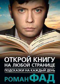 Купить книгу Подсказки на каждый день. Открой книгу на любой странице, автора Романа Фада