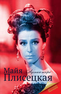 Книга Майя Плисецкая