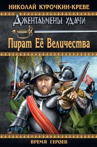 Николай Курочкин-Креве - Пират Ее Величества