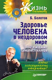 Купить книгу Здоровье человека в нездоровом мире, автора Бориса Болотова
