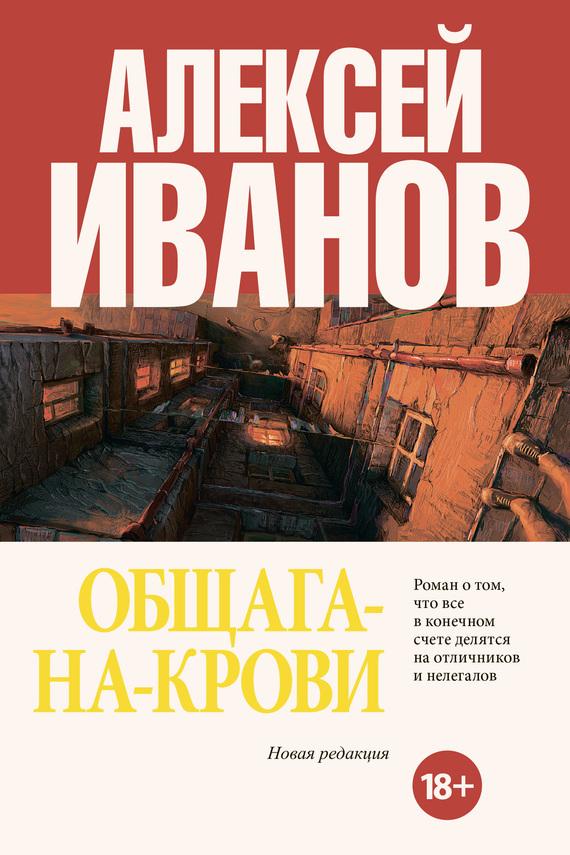 Книга географ глобус пропил скачать бесплатно epub