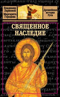 Купить книгу Священное наследие, автора Владимира Ларионова