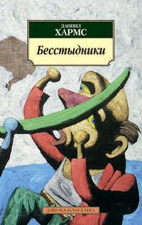 Купить книгу Бесстыдники (сборник), автора Даниила Хармса