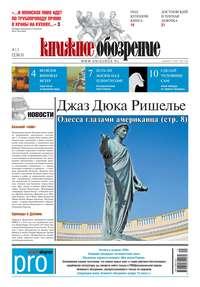 Купить книгу Книжное обозрение (с приложением PRO) №13/2013, автора
