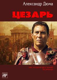 Купить книгу Цезарь, автора Александра Дюма