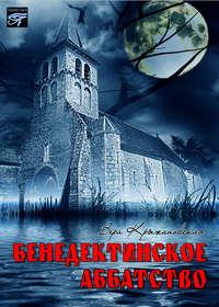 Купить книгу Бенедиктинское аббатство, автора Веры Крыжановской-Рочестера