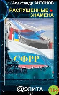 Купить книгу Распущенные знамёна, автора Александра Антонова