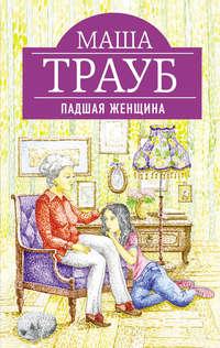 Купить книгу Падшая женщина, автора Маши Трауб