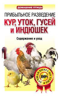 Книга Прибыльное разведение кур, уток, гусей и индюшек. Содержание и уход - Автор