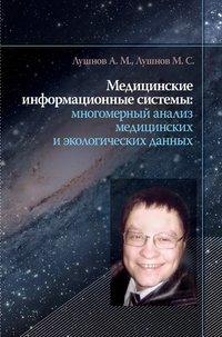 Купить книгу Медицинские информационные системы: многомерный анализ медицинских и экологических данных, автора А.М. Лушнова