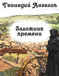 Купить книгу Заложник времени, автора Геннадия Ангелова