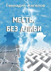 Купить книгу Месть. Без алиби, автора Геннадия Ангелова