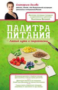 Купить книгу Палитра питания. Легкий путь к стройности, автора Екатерины Беловой