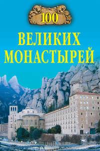 100 великих монастырей