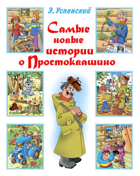Книгу самые новые истории о простоквашино скачать