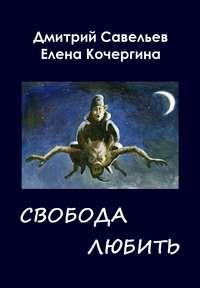 Книга Звёздные пастухи с Аршелана, или Свобода любить - Автор Елена Кочергина