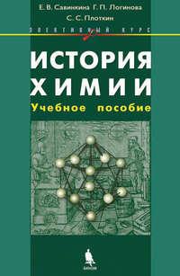История химии. Учебное пособие