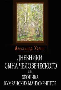 Купить книгу Дневники сына человеческого, или Хроника Кумранских манускриптов, автора Александра Холина