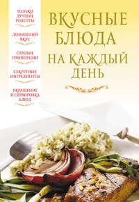 Купить книгу Вкусные блюда на каждый день, автора
